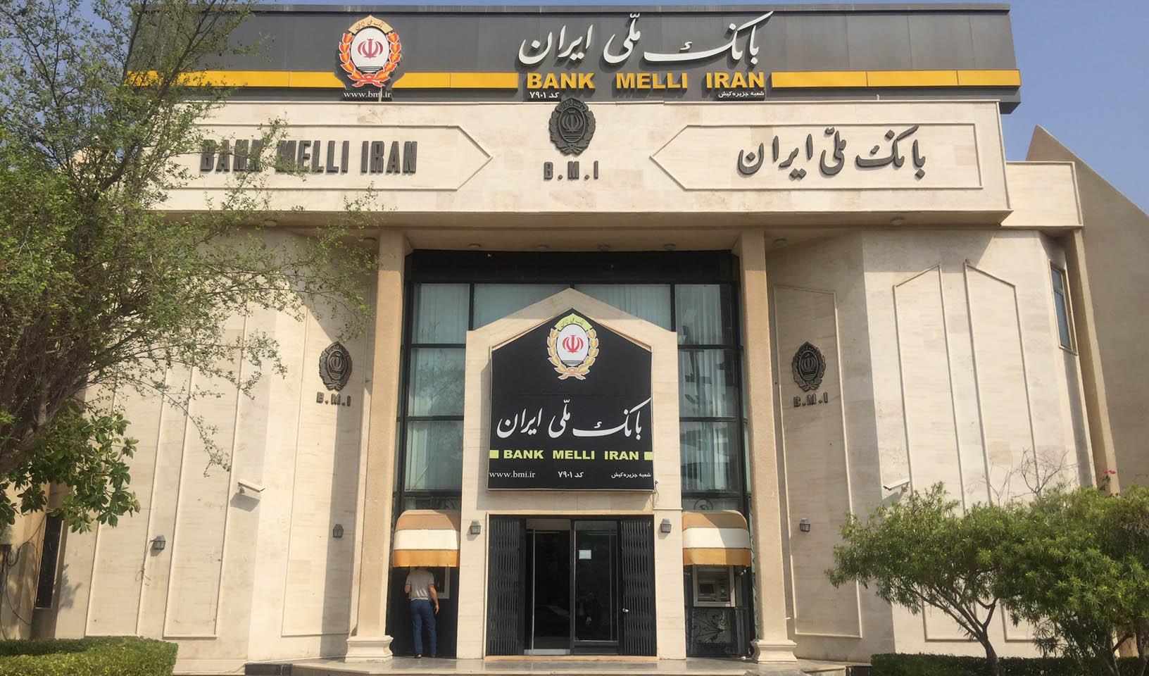 افزایش سقف برداشت دستگاههای خودپرداز بانک ملی ایران به ۵۰۰ هزار تومان
