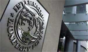 پیشبینی صندوق بین المللی پول درباره اقتصاد ایران