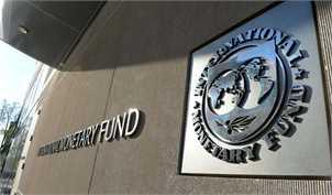 توجیه صندوق بین المللی پول برای تعلل در پرداخت وام ۵ میلیارد دلاری به ایران