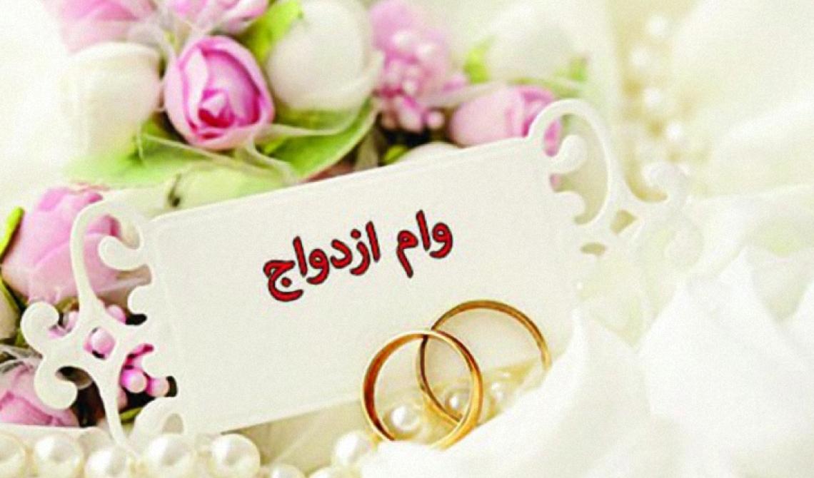 پرداخت وام قرضالحسنه ازدواج در اولویت است