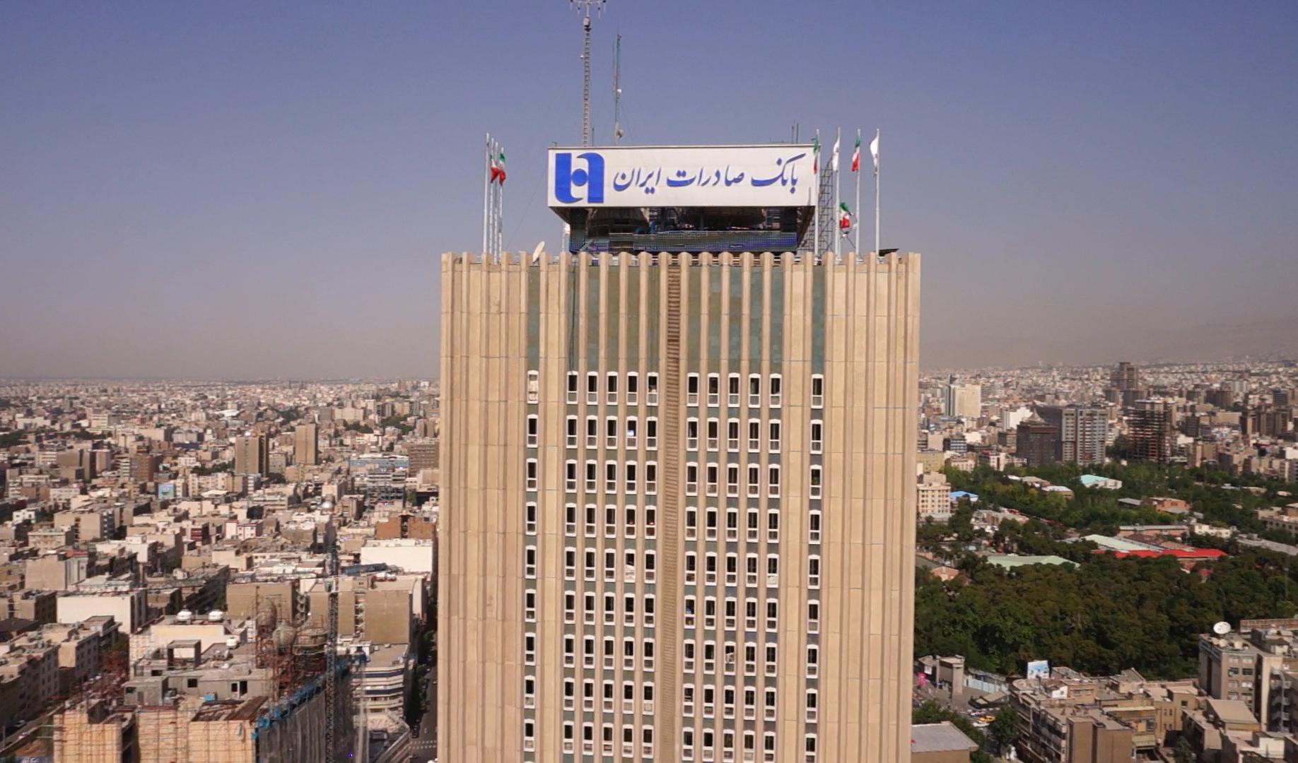 سامانه درخواست تعویق سه ماهه اقساط تسهیلات توسط بانک صادرات ایران