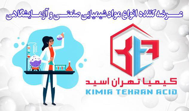 کیمیا تهران اسید یکی از بزرگترین مراجع فروش مواد شیمیایی