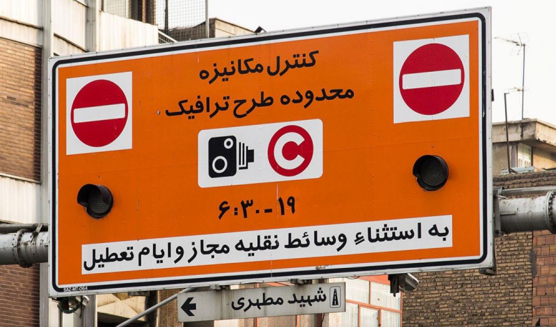 طرح ترافیک از فردا شنبه ۱۷ خرداد اجرا میشود
