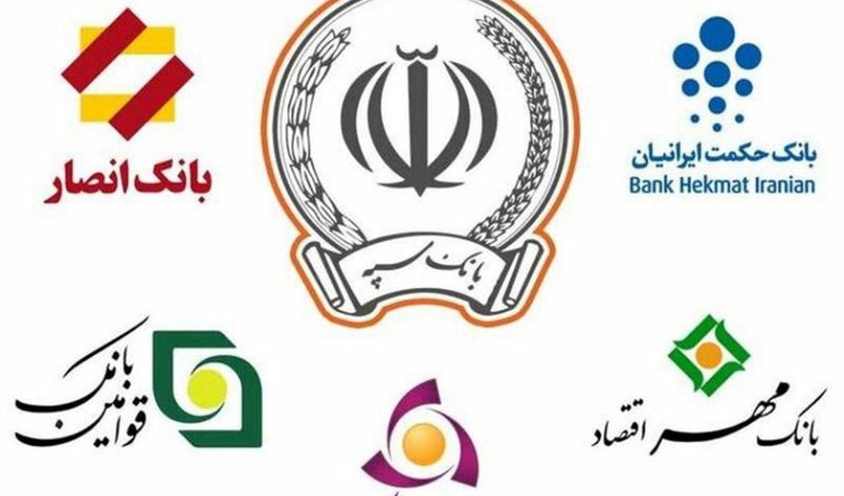 گام نهایی ادغام دو بانک در بانک سپه برداشته شد/ بزودی مجمع فوقالعاده سه بانک دیگر برگزار میشود