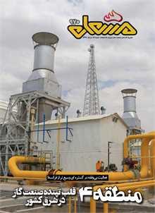 نشریه مشعل وزارت نفت (شماره 970)
