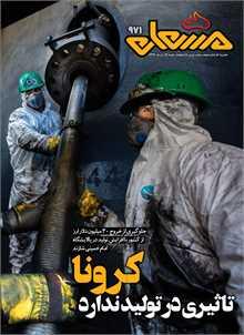 نشریه مشعل وزارت نفت (شماره 971)