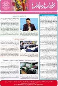بولتن خبری انجمن صنایع نساجی ایران (رشتهها و بافتهها شماره 503)