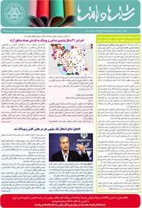 بولتن خبری انجمن صنایع نساجی ایران (رشتهها و بافتهها شماره 502)
