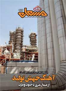 نشریه مشعل وزارت نفت (شماره 972)