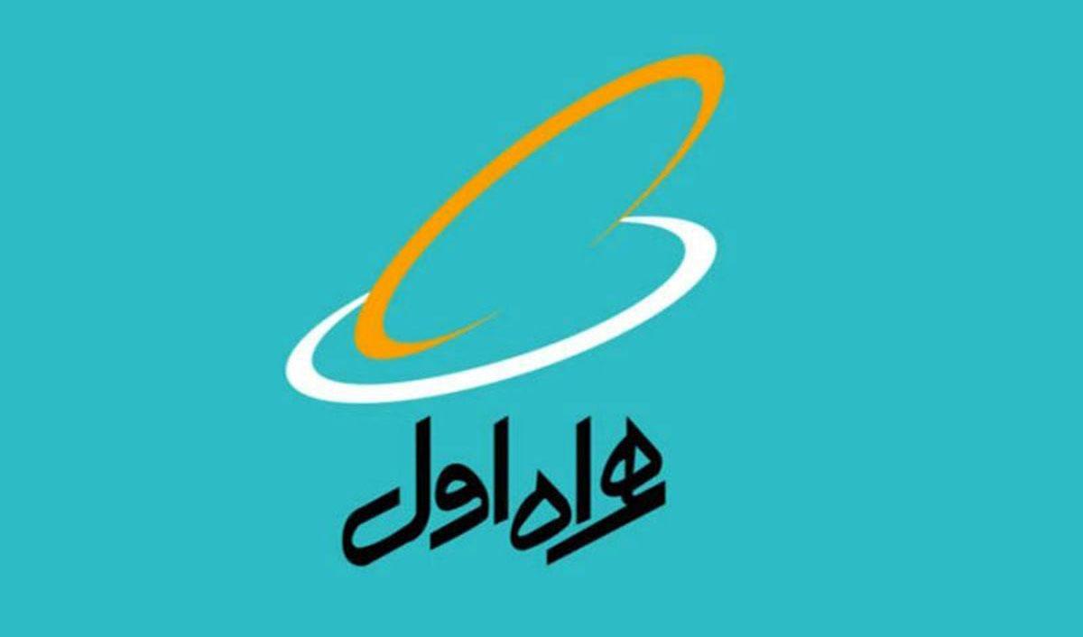 بزرگترین مرکز داده غرب و شمالغرب ایران توسط همراه اول افتتاح میشود