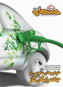 نشریه مشعل وزارت نفت (شماره 973)