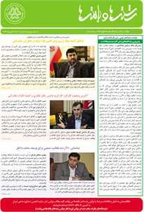 بولتن خبری انجمن صنایع نساجی ایران (رشتهها و بافتهها شماره 505)