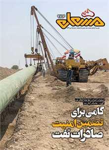 نشریه مشعل وزارت نفت (شماره 974)