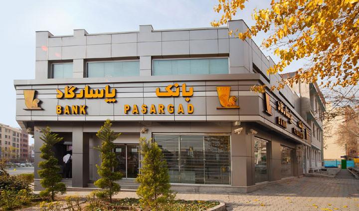 افزایش سقف انتقال وجه به سایر حسابها از طریق بانکداری مجازی بانک پاسارگاد