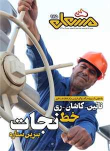 نشریه مشعل وزارت نفت (شماره 975)