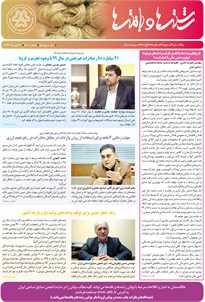 بولتن خبری انجمن صنایع نساجی ایران (رشتهها و بافتهها شماره 507)