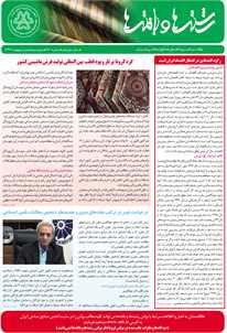 بولتن خبری انجمن صنایع نساجی ایران (رشتهها و بافتهها شماره 501)