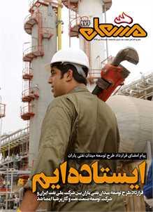 نشریه مشعل وزارت نفت (شماره 976)