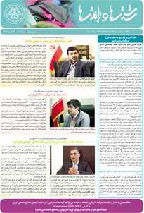 بولتن خبری انجمن صنایع نساجی ایران (رشتهها و بافتهها شماره 508)
