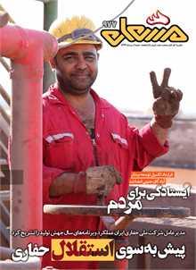 نشریه مشعل وزارت نفت (شماره 977)