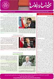 بولتن خبری انجمن صنایع نساجی ایران (رشتهها و بافتهها شماره 509)