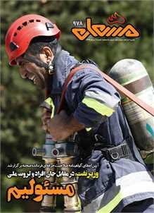 نشریه مشعل وزارت نفت (شماره 978)