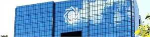 اطلاعیه بانک مرکزی در خصوص نحوه پیگیری برگشت ارز حاصل از صادرات به چرخه اقتصاد کشور