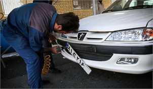 نوبت دهی مراکز تعویض پلاک تهران تنها به صورت اینترنتی