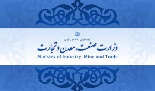 سیاستهای تجاری وزارت صمت اعلام شد