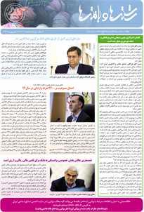 بولتن خبری انجمن صنایع نساجی ایران (رشتهها و بافتهها شماره 512)