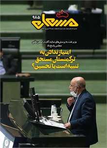 نشریه مشعل وزارت نفت (شماره 985)