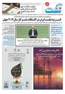 هفتهنامه دانش نفت (شماره 737)