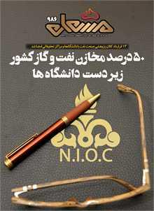 نشریه مشعل وزارت نفت (شماره 986)