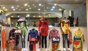 توقف طرح برخورد با پوشاک قاچاق/صادرات پوشاک به ۳۵ میلیون دلار رسید