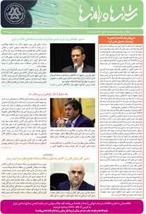 بولتن خبری انجمن صنایع نساجی ایران (رشتهها و بافتهها شماره 515)