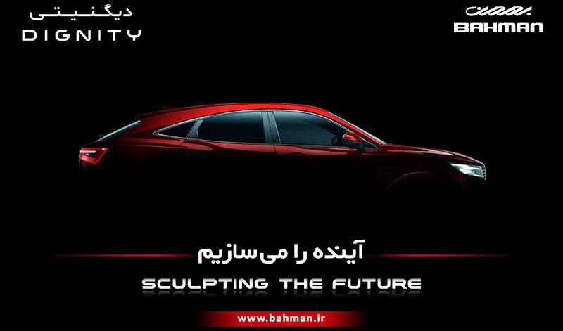 عرضه و فروش خودروی شاسی بلند جدید گروه بهمن به زودی آغاز میشود +عکس