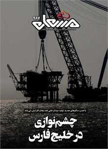 نشریه مشعل وزارت نفت (شماره 987)