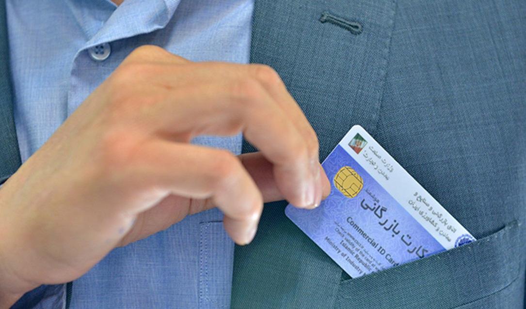 درخواست لغو محدویت برای دریافت کارت بازرگانی