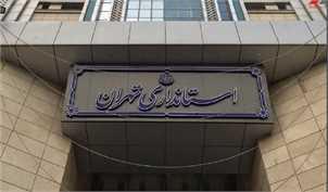 استان تهران یک هفته تعطیل شد