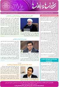 بولتن خبری انجمن صنایع نساجی ایران (رشتهها و بافتهها شماره 514)