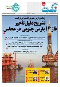 هفتهنامه دانش نفت (شماره 739)