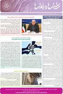 بولتن خبری انجمن صنایع نساجی ایران (رشتهها و بافتهها شماره 513)