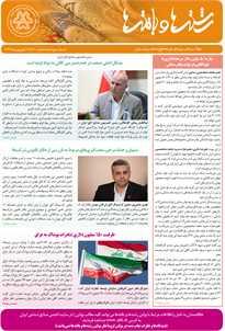بولتن خبری انجمن صنایع نساجی ایران (رشتهها و بافتهها شماره 511)