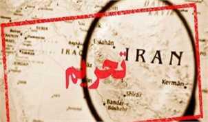 تاثیر تحریم جدید بر اقتصاد ایران چقدر محتمل است؟