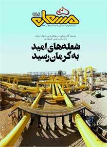 نشریه مشعل وزارت نفت (شماره 988)