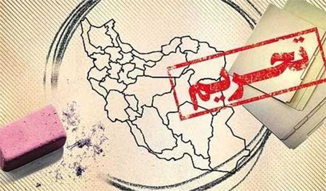 دو هدف تحریمهای جدید آمریکا