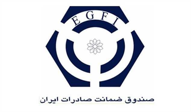 کسب رتبه اول صندوق ضمانت صادرات ایران در بین صندوق های اسلامی