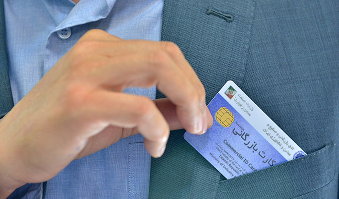 ۸ راهکار برای کاهش تخلفات کارتهای بازرگانی