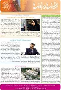 بولتن خبری انجمن صنایع نساجی ایران (رشتهها و بافتهها شماره 516)