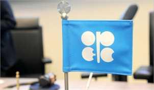 اوپک پیش بینی کرد؛ کاهش تقاضای نفت در فصل پایانی۲۰۲۰